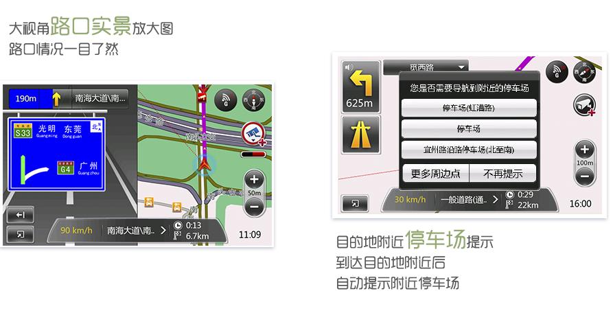 大视角路口实景放大图,路口情况一目了然;目的地附近停车场提示,到达目的地附近后,自动提示附近停车场