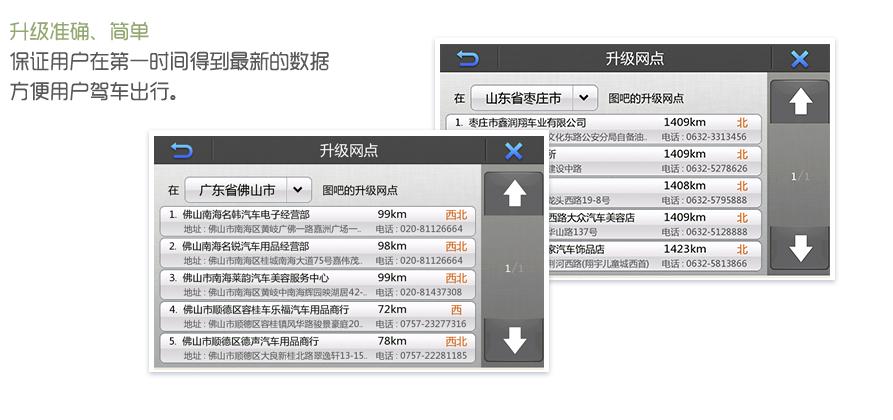 升级准确、简单,保证用户在第一时间得到最新的数据,方便用户驾车出行。